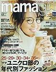 mama girl(ママガール) 2017年 01 月号 [雑誌]