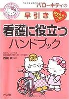 ハローキティの早引き看護に役立つハンドブック (HELLO KITTY NATSUMESHA NURSE)