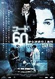 コード60 老女連続殺人事件 - thumbnail