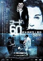 火曜サスペンス劇場なみのサクッと感。『コード60 老女連続殺人事件』