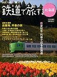 鉄道で旅する北海道 2009年春号 [雑誌]