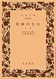 笛師のむれ (上巻) (岩波文庫)
