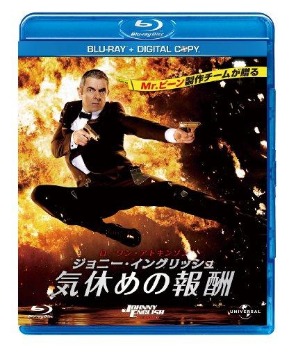 ジョニー・イングリッシュ 気休めの報酬(デジタルコピー付) [Blu-ray]の詳細を見る
