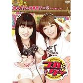 つれゲー Vol.3 新谷良子&後藤邑子×零~zero~ [DVD]
