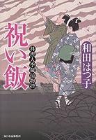 祝い飯 (ハルキ文庫 わ 1-14 時代小説文庫 料理人季蔵捕物控)