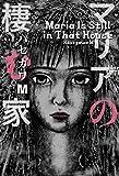 マリアの棲む家 (ビームコミックス)