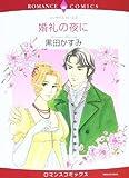婚礼の夜に (エメラルドコミックス ロマンスコミックス)