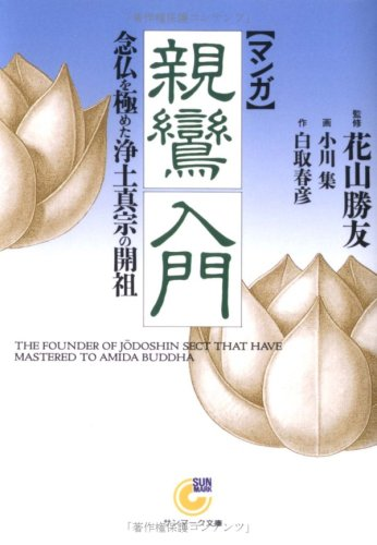 マンガ 親鸞入門―念仏を極めた浄土真宗の開祖 (サンマーク文庫)の詳細を見る