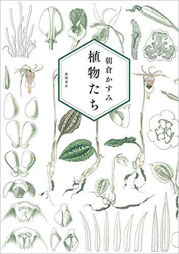 植物たち (文芸書) 朝倉 かすみ