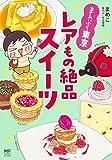 まんぷく東京 レアもの絶品スイーツ (メディアファクトリーのコミックエッセイ)