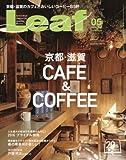 Leaf (リーフ) 2016年 5月号
