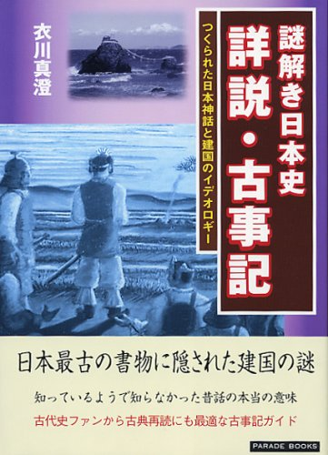 謎解き日本史詳説・古事記ーつくられた日本神話と建国のイデオロギー (Parade books)