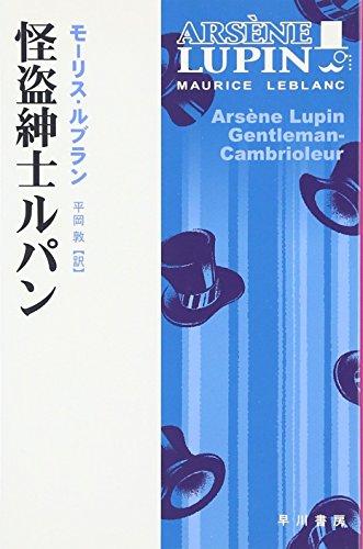 怪盗紳士ルパン (ハヤカワ文庫 HM)の詳細を見る