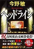ヘッドライン(スクープシリーズ) (集英社文庫)