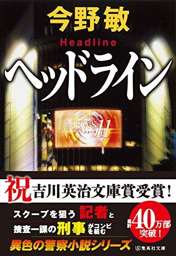 ヘッドライン(スクープシリーズ) (集英社文庫)の詳細を見る