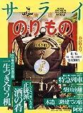 サライ 1995年 04/06号 [モノ語り:集富士、櫻、つばめ、はと…特急列車][雑誌] (サライ)