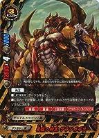 勇猛の神王 グランガデス レア バディファイト ファイナル番長 x2-sp-0025