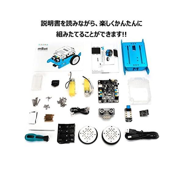 Makeblock プログラミングロボット m...の紹介画像2