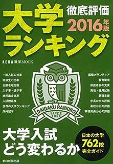 大学ランキング2016 (AERA進学ムック)