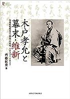 木戸孝允と幕末・維新: 急進的集権化と「開化」の時代1833~1877
