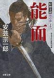 能面-絵師金蔵 闇の道しるべ(2) (双葉文庫)