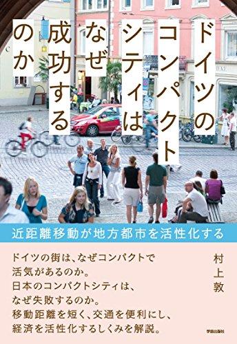 ドイツのコンパクトシティはなぜ成功するのか: 近距離移動が地方都市を活性化するの詳細を見る