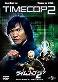 タイムコップ2 (ユニバーサル・セレクション2008年第12弾)【初回生産限定】 [DVD]