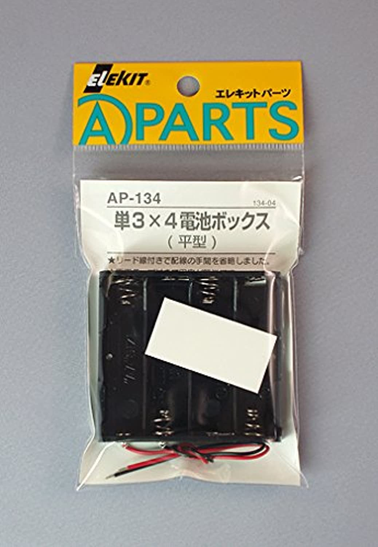 単3×4電池ボックス(平型)