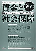 賃金と社会保障 2018年 1/25 号 [雑誌]