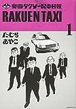 楽園タクシー配車日報(1) (モーニング KC)