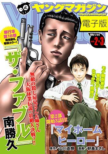 [雑誌] ヤングマガジン 2019年02-03合併号 [Weekly Young Magazine 2019-02-03]