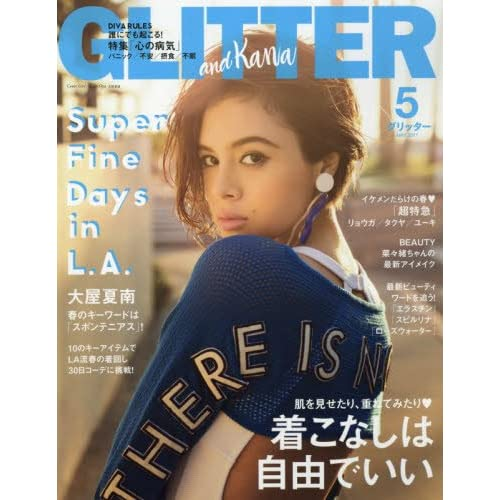 GLITTER(グリッター) 2017年 05 月号 [雑誌]