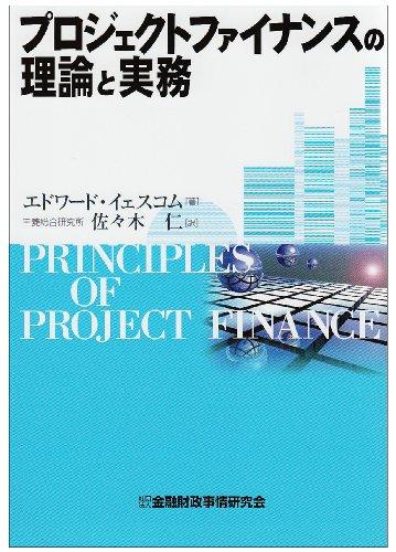 プロジェクトファイナンスの理論と実務の詳細を見る
