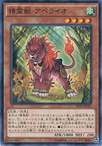 遊戯王カード  SPTR-JP025 精霊獣 アペライオ(ノーマル)遊戯王アーク・ファイブ [トライブ・フォース]