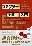ファクター投資入門 (ウィザードブックシリーズ)