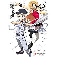 Charlotte(3) (電撃コミックスNEXT)