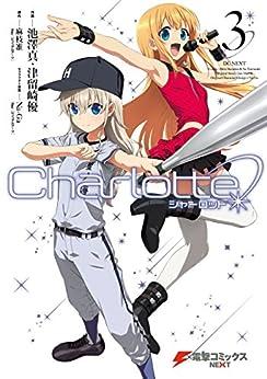 [池澤 真, 津留崎 優]のCharlotte(3) (電撃コミックスNEXT)