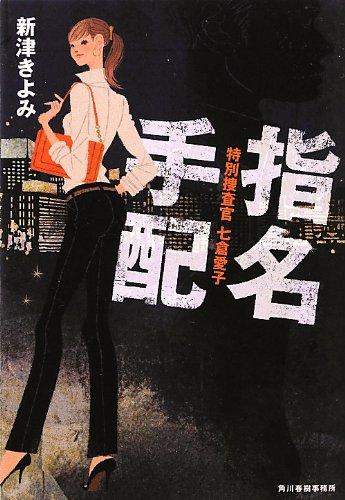 指名手配 特別捜査官七倉愛子 (ハルキ文庫)の詳細を見る