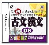 「古文 漢文DS」の画像