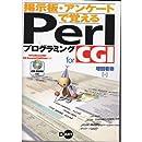 掲示板・アンケートで覚えるPerlプログラミングfor CGI―Windows98・98Second Edition対応