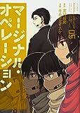 マージナル・オペレーション(5) (アフタヌーンKC)