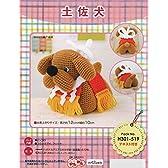 ハマナカ 手芸パック かわいいあみぐるみ 土佐犬 H301-519