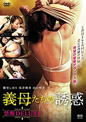 義母たちの誘惑 禁断DELUXE [DVD]