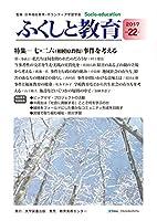 ふくしと教育 22号(2017) 特集:七・二六(相模原殺傷)事件を考える