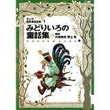 ラング世界童話全集〈1〉みどりいろの童話集 (偕成社文庫)
