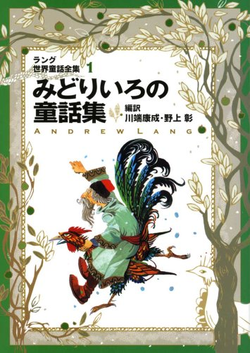 ラング世界童話全集〈1〉みどりいろの童話集 (偕成社文庫)の詳細を見る
