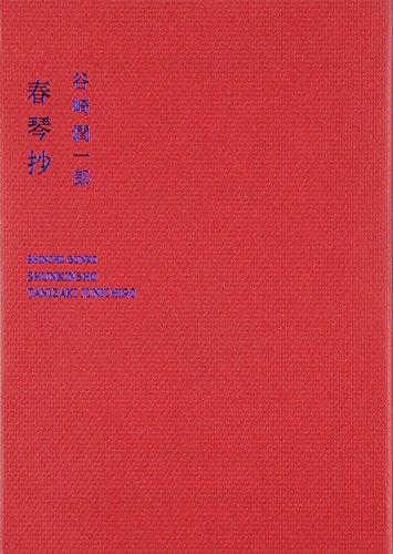 春琴抄 (新潮文庫)