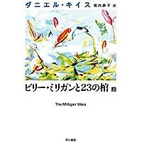 ビリー・ミリガンと23の棺 上 (ダニエル・キイス文庫)