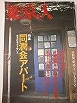 東京人 no.157 2000年9月号【雑誌】 特集:同潤会アパート part2