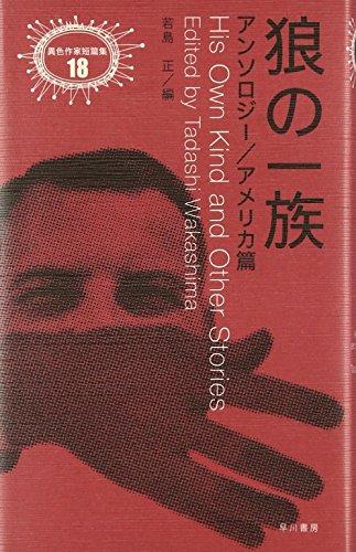 狼の一族 アンソロジー/アメリカ篇 (異色作家短篇集)の詳細を見る